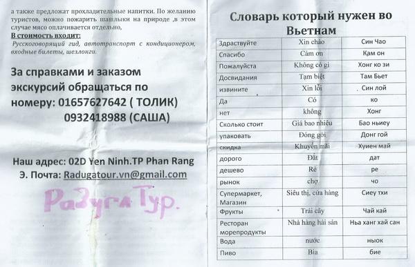 контакт с радуга-тур рускоговорящие вьетнамцы цены ниже