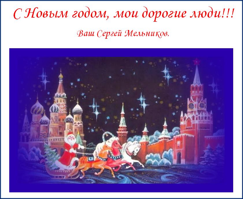 Сергей Мельников Сергей поздравляет