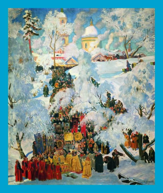 2.Борис Михайлович Кустодиев (1878–1927) Крещенское Водосвятие. 1921 г.