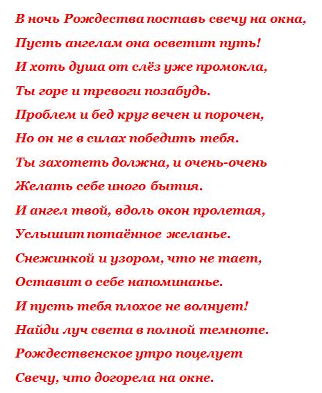 Сергей Мельников на Рождество