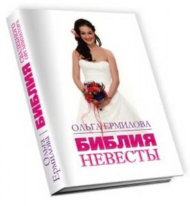 библия невесты