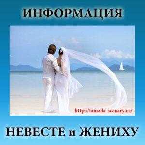 полезно перед свадьбой