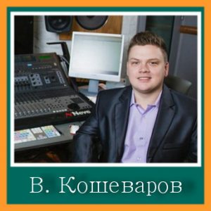 music kochevarov