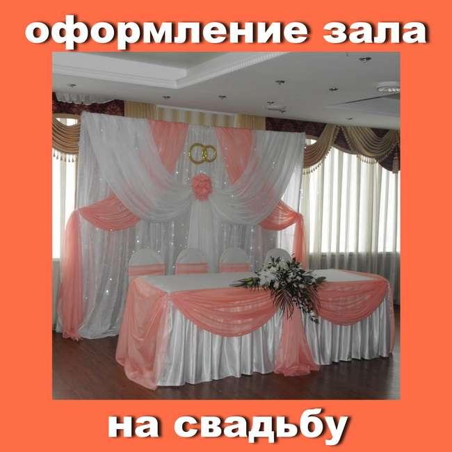 украшение зала к свадьбе