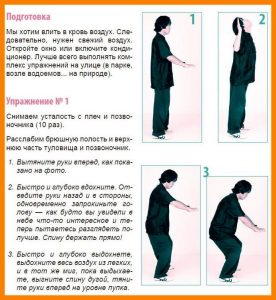 1 exercise Qigong