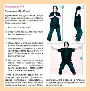 6 exercise Qigong
