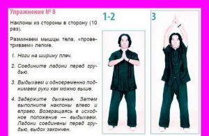 8 упражнение цигун