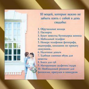 Важные вещи на свадьбе. Что поменялось?