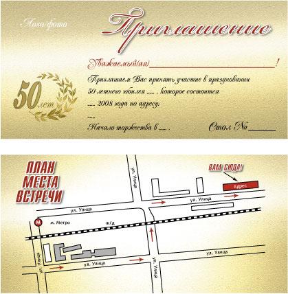 Приглашение строгое 50 лет картинки дизайн