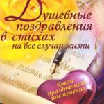 Душевные поздравления в стихах на все случаи жизни
