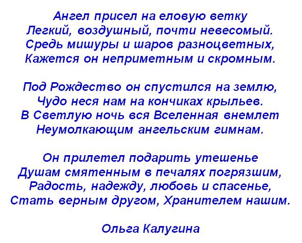 стихи Ольга калугина