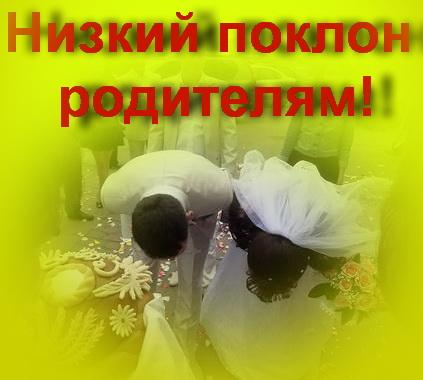 Свадебные поздравления от молодоженов для родителей