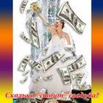 """Сколько """"стоит"""" свадьба в 2015 году?"""