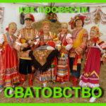 """Сватовство или """"Милости просим, сват девке – не позор""""!"""