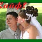 Смешно и грешно! Пикантные ролики про свадьбу, юбилей, корпоратив…