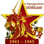 День Победы отмечаем…