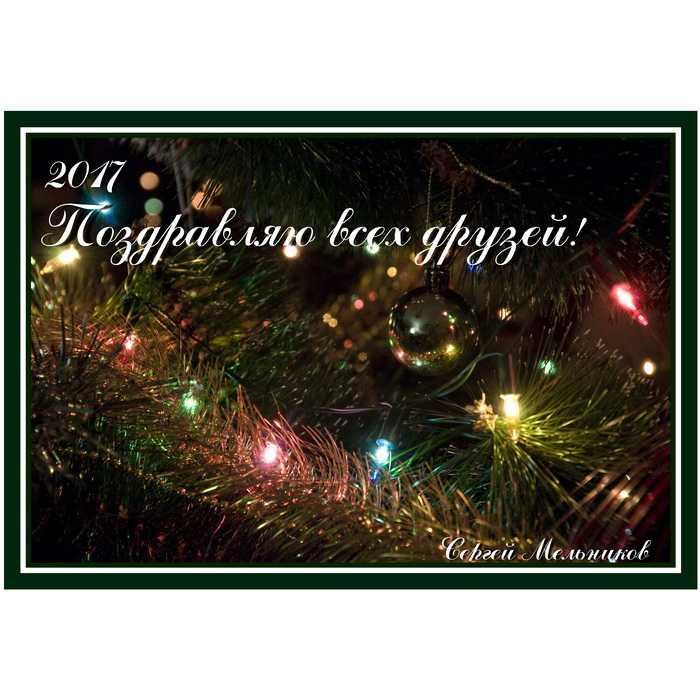 стихи к новому году