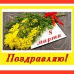 Поздравления с 8 марта от Сергея!