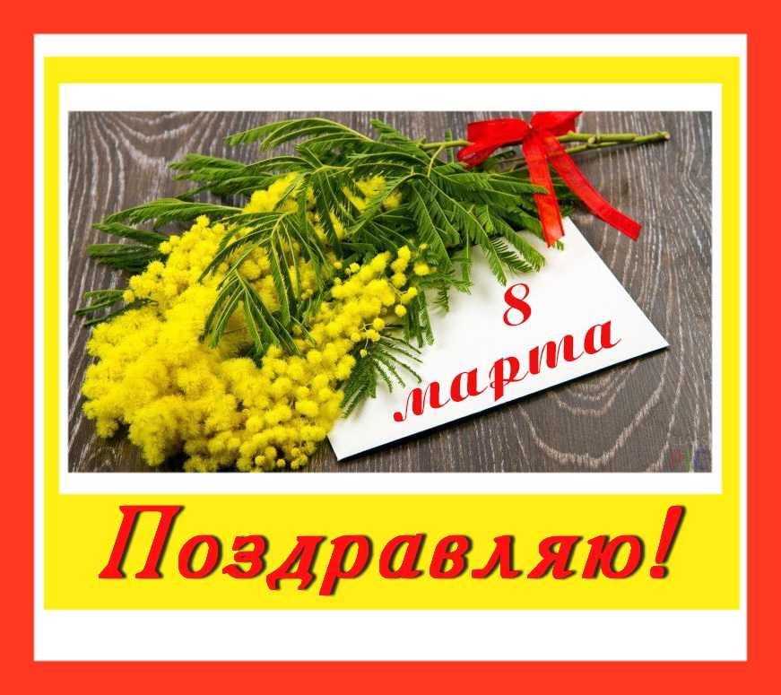 поздравление с 8 марта от Сергея
