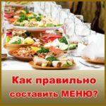 Как составить меню на праздничный банкет?