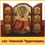 Никола Вешний – наш праздник.