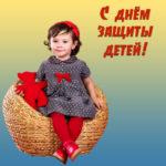 Поздравляю с Днем защиты Детей!
