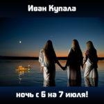 В ночь с 6 на 7 июля – Иван Купало