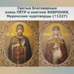 """8 Июля """"Всероссийский день семьи, любви и верности"""""""