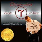 Сайт – визитка для тамады – ведущего.