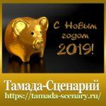 Фишки тамады к Новому году.