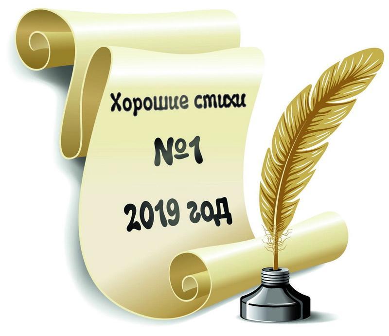 актуальные стихи 2019