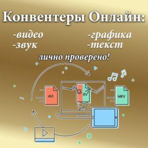 koverter tamada-scenary.ru