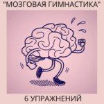 «Мозговая гимнастика»: 6 упражнений для ума и работоспособности.