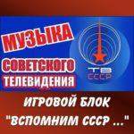 """Игровой блок """"ВСПОМНИМ СССР – телепередачи"""""""