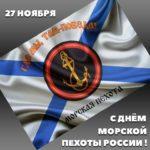 День морской пехоты России – 27 ноября.