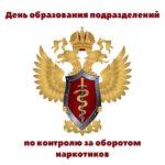 День образования подразделений по контролю за оборотом наркотиков системы МВД России.
