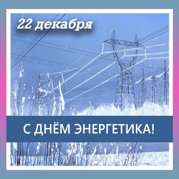 день энергетика в декабре