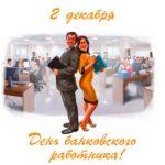 День банковского работника – 2 декабря.