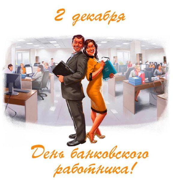 ко дню банковских работников