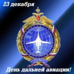 День Дальней авиации – 23 декабря.