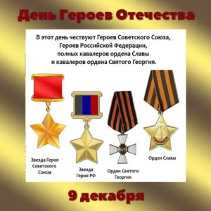День Героя Отечества