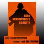День Неизвестного Солдата в России – 3 декабря.