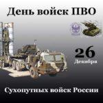 День войск ПВО Сухопутных войск России – 26 декабря