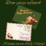 День заказа подарков и написания писем Деду Морозу! 4 декабря.