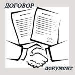 Документы и договор ведущего при проведении праздников. Юридическая сторона.