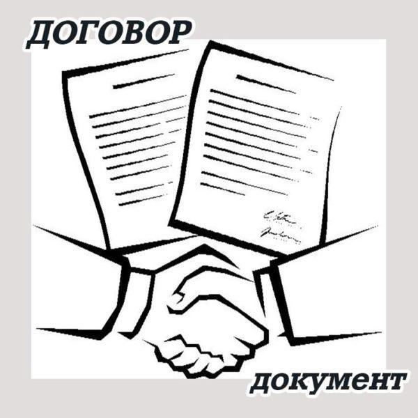 договор на праздник с ведущим