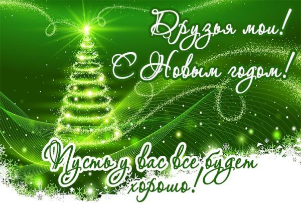 Поздравляю моих друзей с Новым годом 2020! Сергей Мельников.