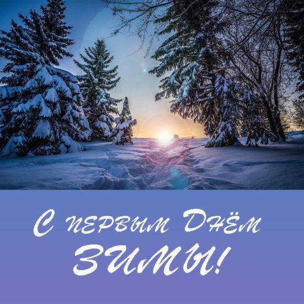 1 декабря - встречаем зиму