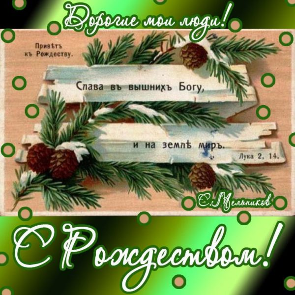 Поздравление с Рождеством Христовым