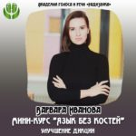 """Мини-курс """"Язык без костей"""" – улучшение дикции. Варвара Иванова."""